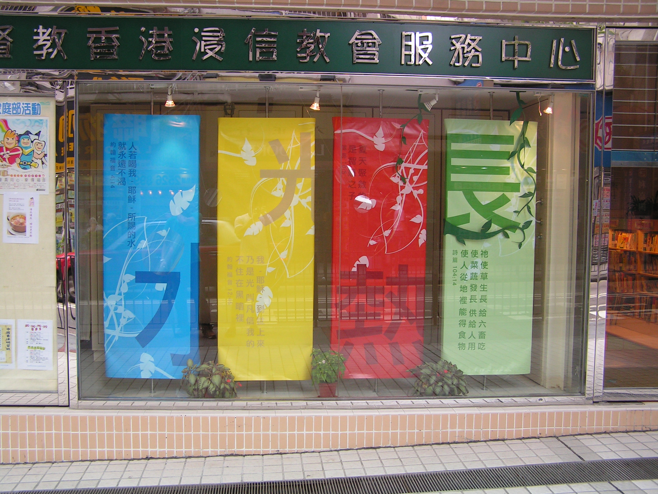 Window Display in Hong Kong